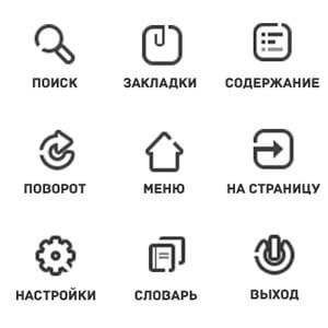 Cool Reader для PocketBook