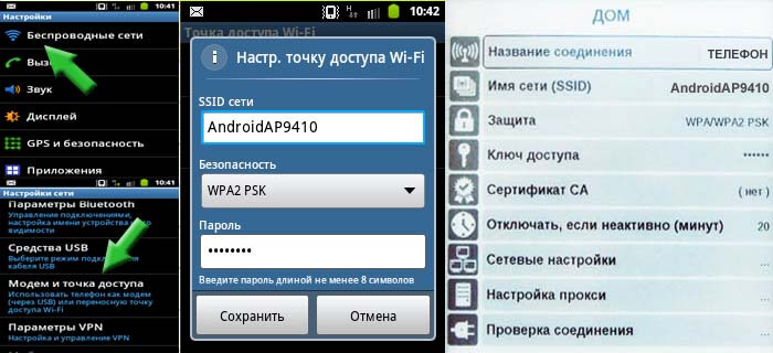 Настройка Wi-Fi на PocketBook